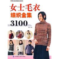 女士毛衣编织全集3100