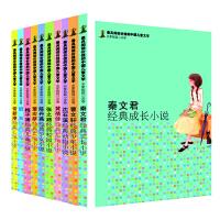 最具阅读价值的中国儿童文学 名家短篇小说卷(十本套装)