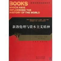 新教伦理与资本主义精神/影响世界历史进程的书