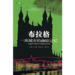 布拉格:一座城市的幽暗记忆 9787802252837 (爱尔兰)班维尔,张鹤 新星出版社