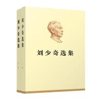 刘少奇选集(上、下卷)(精装)