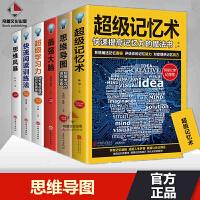 思维导图+超级记忆术记忆力训练法+最强大脑+思维风暴+超级学习法+如何快读阅读术训练法全6册最强大脑训练进阶课思维训练