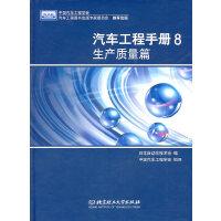 汽车工程手册8 生产质量篇