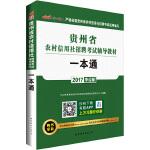 中公2017贵州省农村信用社招聘考试辅导教材一本通