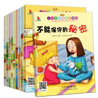 幼儿安全性教育绘本0-3-4-5-6-8岁宝宝书籍自我保护意识培养启蒙睡前故事书幼儿园大中小班阅读不跟陌生人走儿童图书