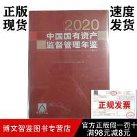 2020中国国有资产监督管理年鉴(2021年4月出版)