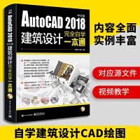 建筑cad AutoCAD 2018中文版建筑设计完全自学一本通 CAD教程书籍 CAD建筑工程设计图纸绘制制图教材软