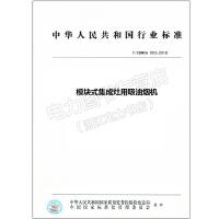 T/CBMCA 003-2018 模�K式集成灶用吸油���C