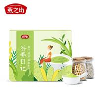 燕之坊 青汁抹茶谷物豆饮330g