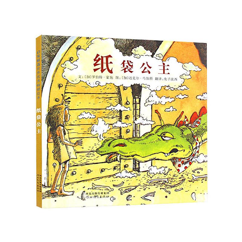 纸袋公主★成名已久的经典绘本:故事颠覆了以往童话故事中的王子和公主形象,美丽聪明智慧的新时代公主要做自己的主人!