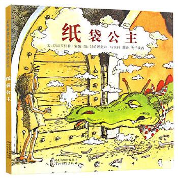 纸袋公主幼儿园指定绘本:故事颠覆了以往童话故事中的王子和公主形象,美丽聪明智慧的新时代公主要做自己的主人!