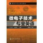微电子技术专业英语(王波)