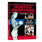德拉威尔女性健美健身训练图解(全新彩色升级版)