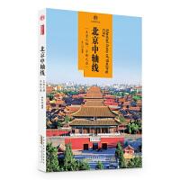 印象中国・文明的印迹・北京中轴线