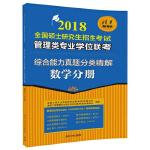 2018全国硕士研究生招生考试管理类专业学位联考综合能力真题分类精解-数学分册