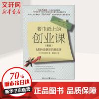 餐巾纸上的创业课:MBA没教你的那些事(新版) 神田昌典