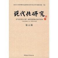 现代化研究(第五辑)