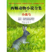 小战马-西顿动物小说全集 欧・汤・西顿著新时代出版社9787504212788