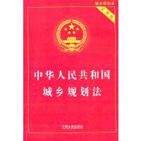 中华人民共和国城乡规划法・实用版