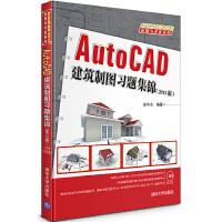 AutoCAD建筑制图习题集锦(2013版)(配光盘)(AutoCAD 2013应用与开发系列)