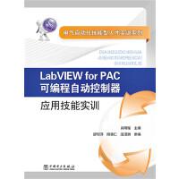 电气自动化技能型人才实训系列 Labview for PAC可编程自动控制器应用技能实训