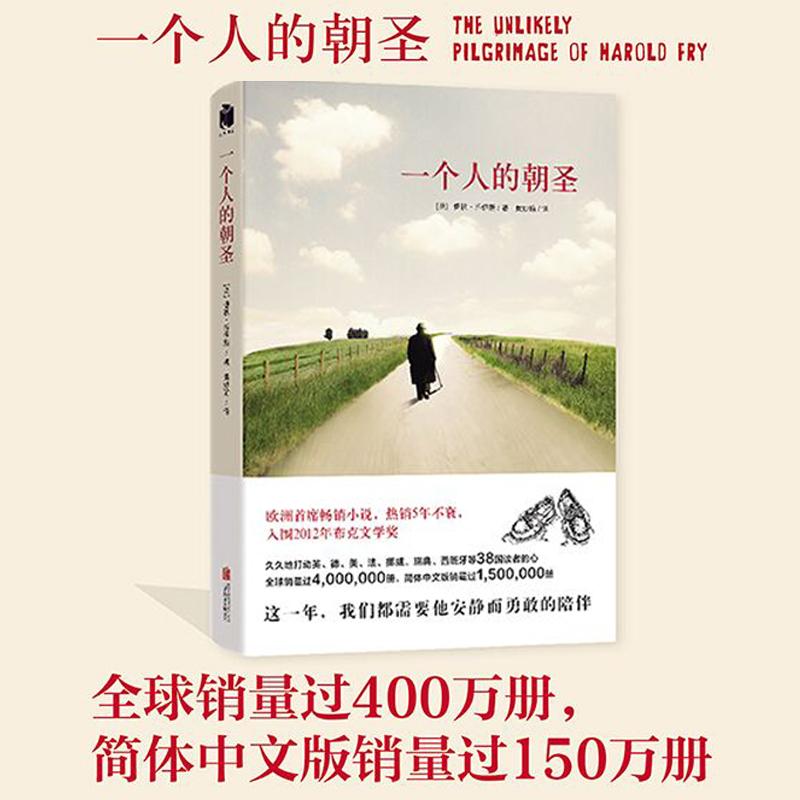 一个人的朝圣(新版) 欧洲首席畅销小说,热销5年不衰,入围2012年布克文学奖。全球销量过4,000,000册,简体中文版销量过1,500,000册。这一年,我们都需要哈罗德安静而勇敢的陪伴。