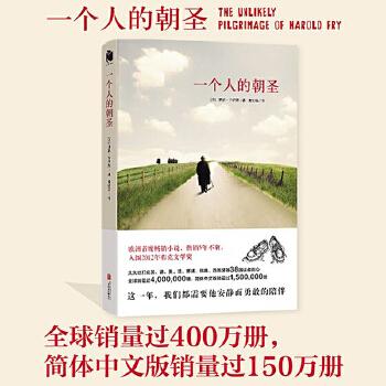 一个人的朝圣(新版)欧洲首席畅销小说,热销5年不衰,入围2012年布克文学奖。全球销量过4,000,000册,简体中文版销量过1,500,000册。这一年,我们都需要哈罗德安静而勇敢的陪伴。