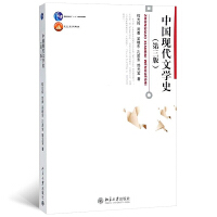 中国现代文学史(第三版)