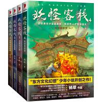 妖怪客栈 1-4(套装共4册)