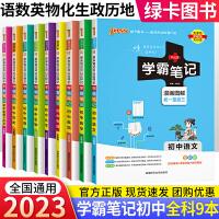 2018学霸笔记初中全套9本学霸笔记初中语文数学英语物理化学生物地理政治历史学霸笔记初中全套九本漫画图解全彩版初一至初三通用绿卡图书