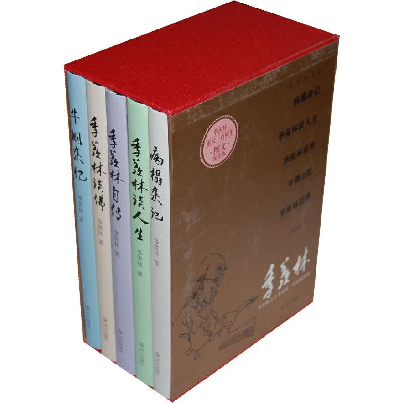 季羡林诞辰100周年图文纪念版(精装礼品套全5册)