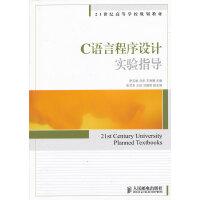 C语言程序设计实验指导