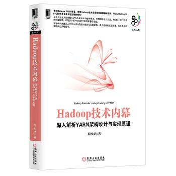 Hadoop技术内幕:深入解析YARN架构设计与实现原理(资深Hadoop技术专家董西成撰写,ChinaHadoop和51CTO等联袂推荐!从应用角度系统讲解YARN的使用方法和技巧,从源码角度分析YARN的架构设计和实现原理)