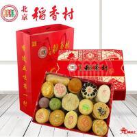 北京稻香村--糕点中礼盒2500g京八件