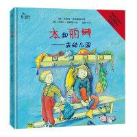 本和丽娜――去幼儿园(风靡欧洲,销量接近100万)