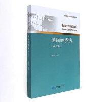 国际经济法(英文版)