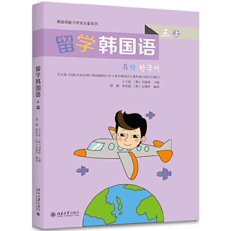 留学韩国语(三)(上)