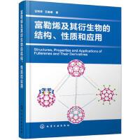 富勒烯及其衍生物的结构、性质和应用 甘利华,王春儒 9787122339133 化学工业出版社