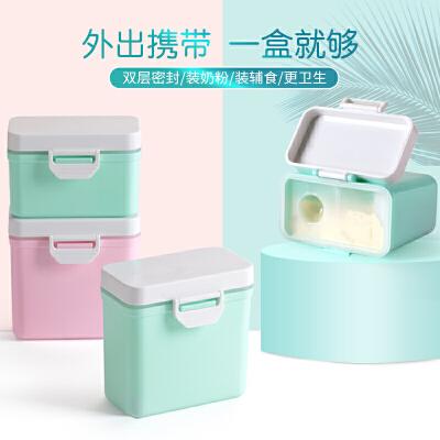 婴儿奶粉盒便携式外出大小号装奶粉宝宝分装盒米粉迷你密封奶粉格