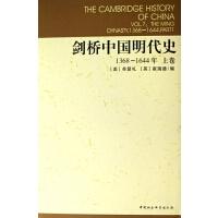 剑桥中国明代史(1368-1644年上)(精)/剑桥中国史