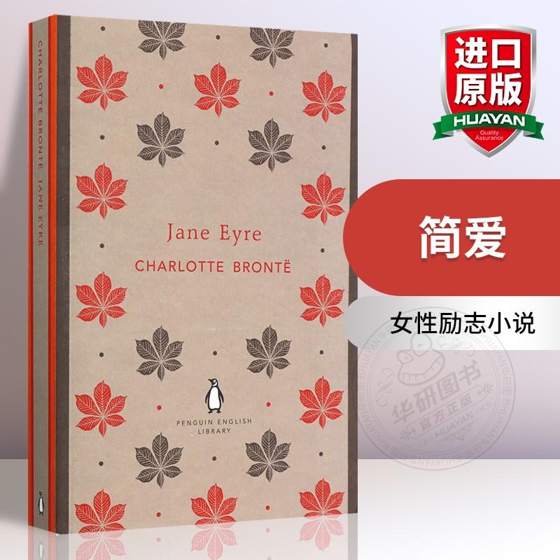 华研原版 简爱 英文原版小说 Jane Eyre (Penguin English Library) 全英文版 进口书 原装进口 女性励志小说 附注释及赏析 世界名著