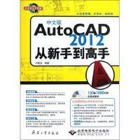 中文版AutoCAD2012从新手到高手(附光盘高清教学视频版) 卢春洁