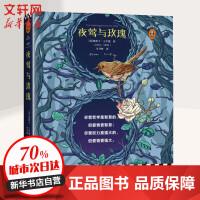 夜莺与玫瑰:文学史上首部写给大人的唯美童话/读客经典文库 江苏凤凰文艺出版社