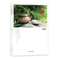 茶风系列铁观音 9787544726269 池宗宪 译林出版社
