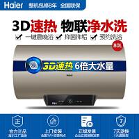 海尔(Haier)电热水器 3D速热6倍增容智能预约恒温储水式家用一级能效净水洗晨晚浴 ES80H-KA5(5AU1)