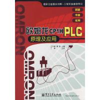 欧姆龙CP1H PLC原理及应用王冬青,谭春电子工业出版社