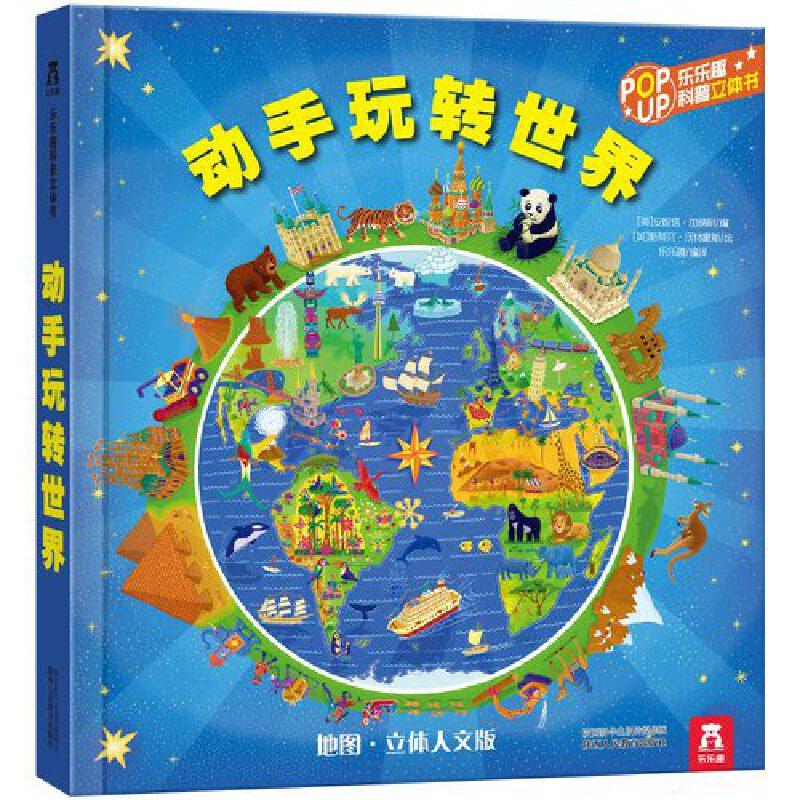 动手玩转世界 3-6岁  英国畅销儿童地理书!纯手工立体纸艺,200多个国家和地区的风土人情 ,是儿童认识世界必备的趣味科普读物!乐乐趣立体书