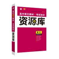 理想树-高中语文教材考试知识资源库(2016新版升级)