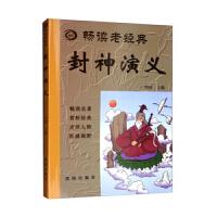 畅读老经典:封神演义