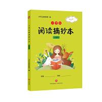 小学生阅读摘抄本 小绿本